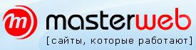 Фирма МастерВеб