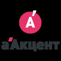 Компания аАкцент