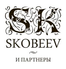 """Компания """"Скобеев и партнеры"""""""